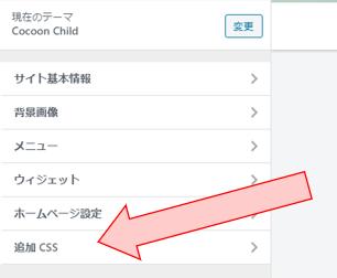 追加CSSの場所②
