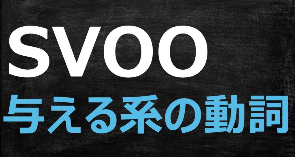 第4文型(SVOO)の与える系の動詞