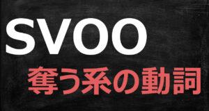 第4文型(SVOO)の奪う系の動詞