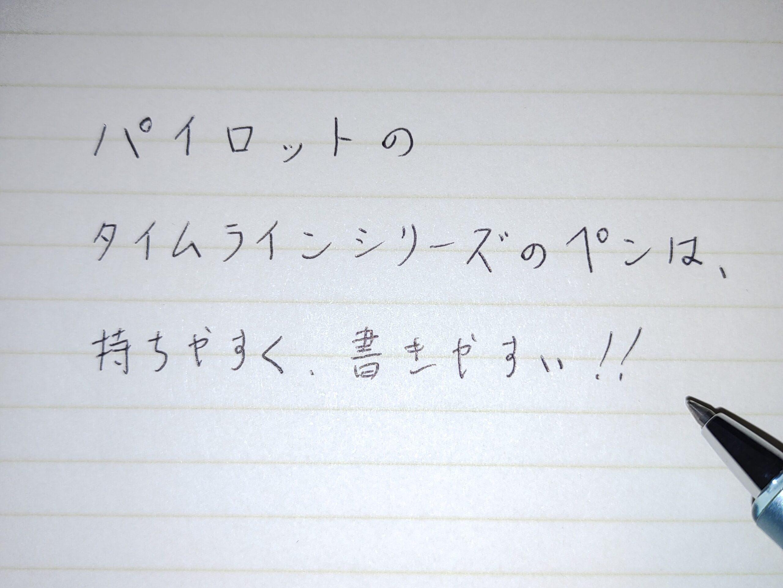 タイムラインのボールペンで書いた字
